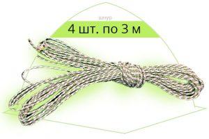 Шнур для растяжки палатки 2,5мм*3,0м – 4 шт.